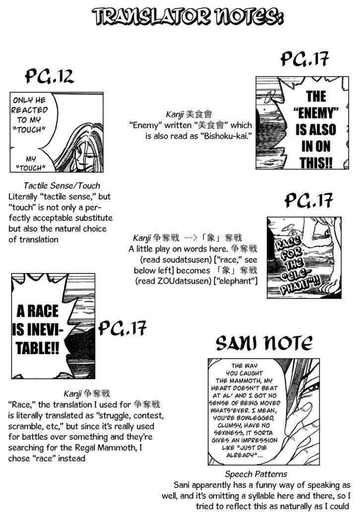 Toriko Chapter 30  Online Free Manga Read Image 17