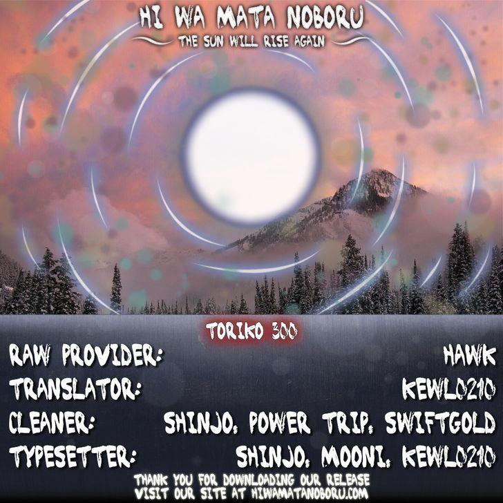 Toriko Chapter 300  Online Free Manga Read Image 20