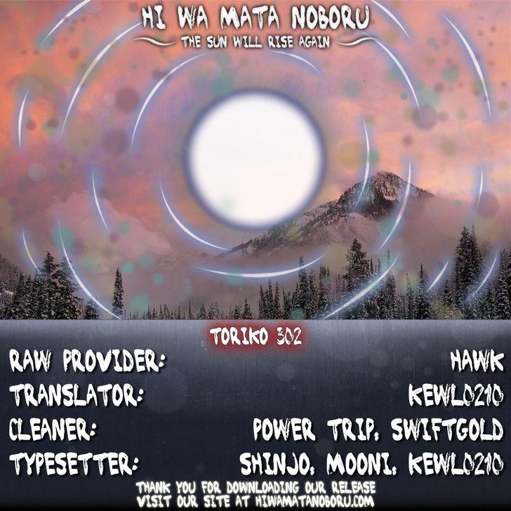 Toriko Chapter 302  Online Free Manga Read Image 18
