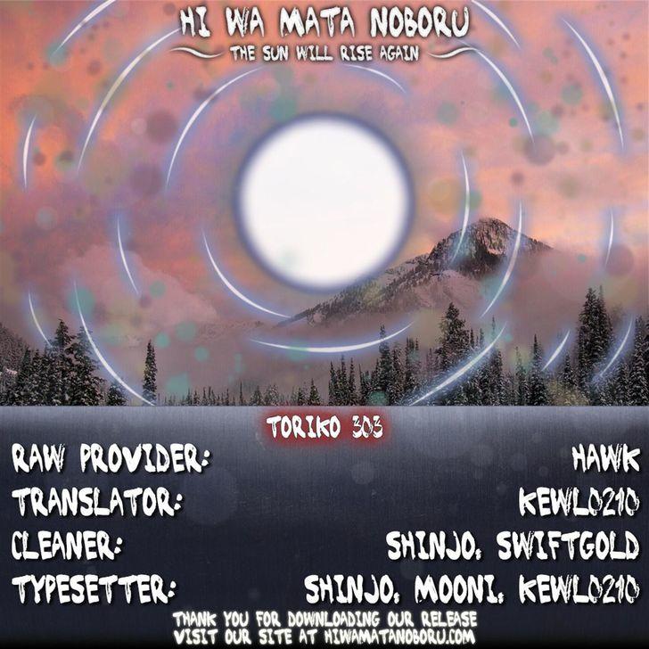 Toriko Chapter 303  Online Free Manga Read Image 16