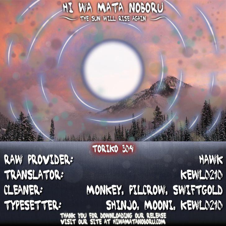 Toriko Chapter 304  Online Free Manga Read Image 20