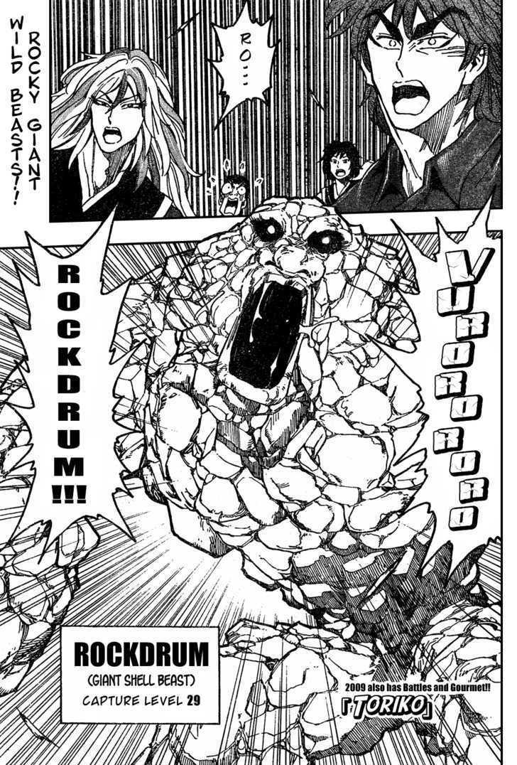 Toriko Chapter 32  Online Free Manga Read Image 1