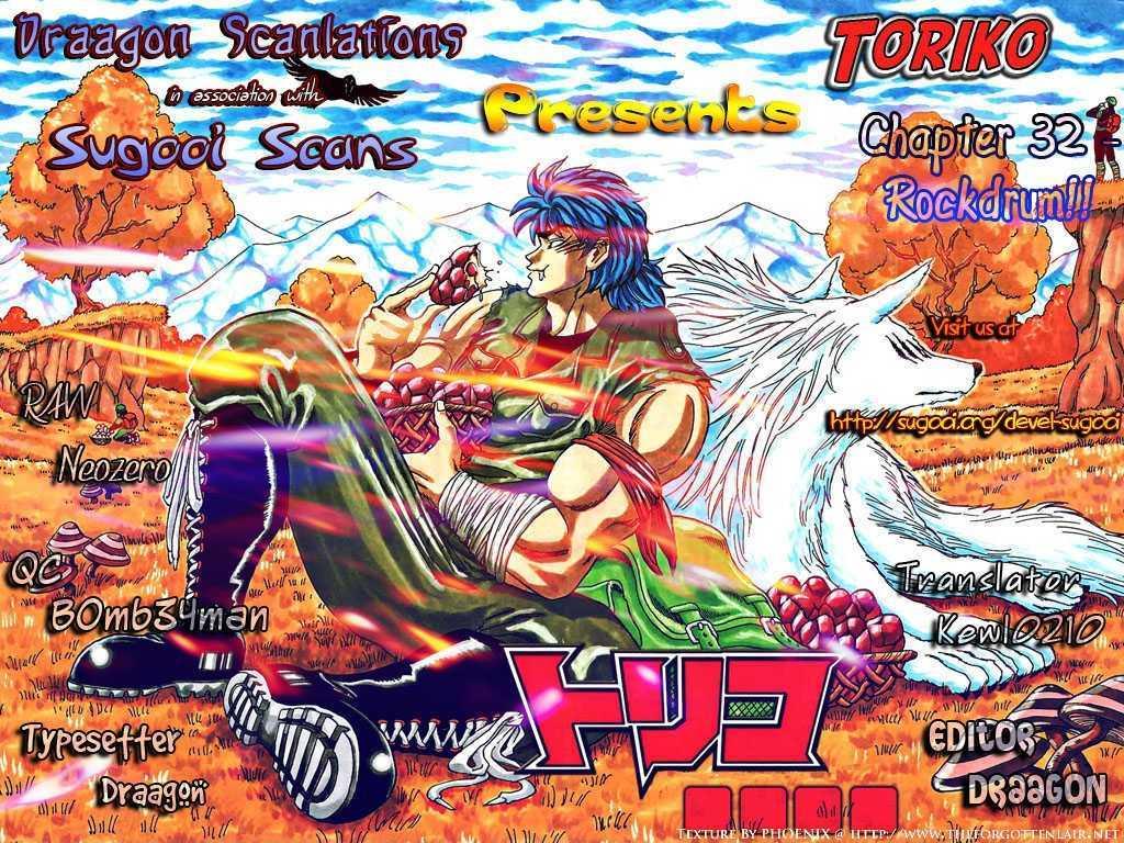 Toriko Chapter 32  Online Free Manga Read Image 18