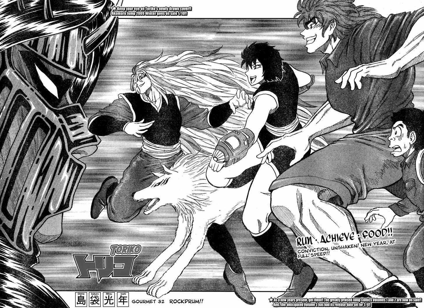 Toriko Chapter 32  Online Free Manga Read Image 2