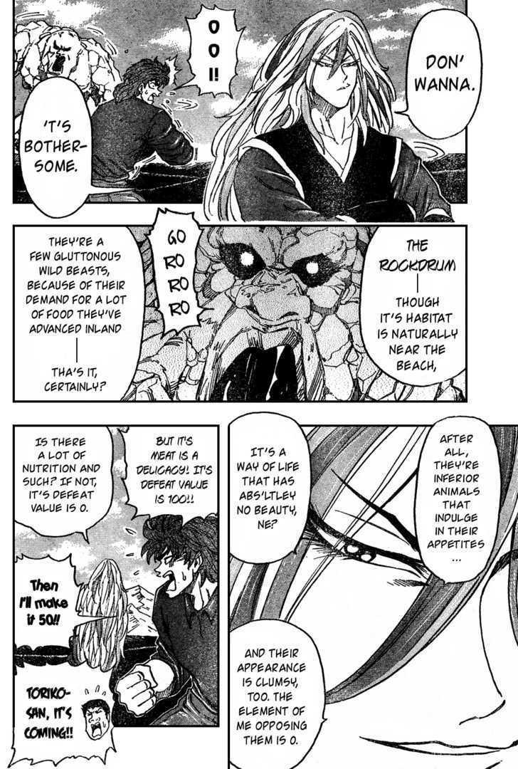 Toriko Chapter 32  Online Free Manga Read Image 5