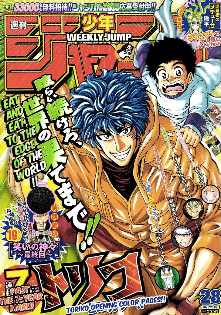 Toriko Chapter 326  Online Free Manga Read Image 1