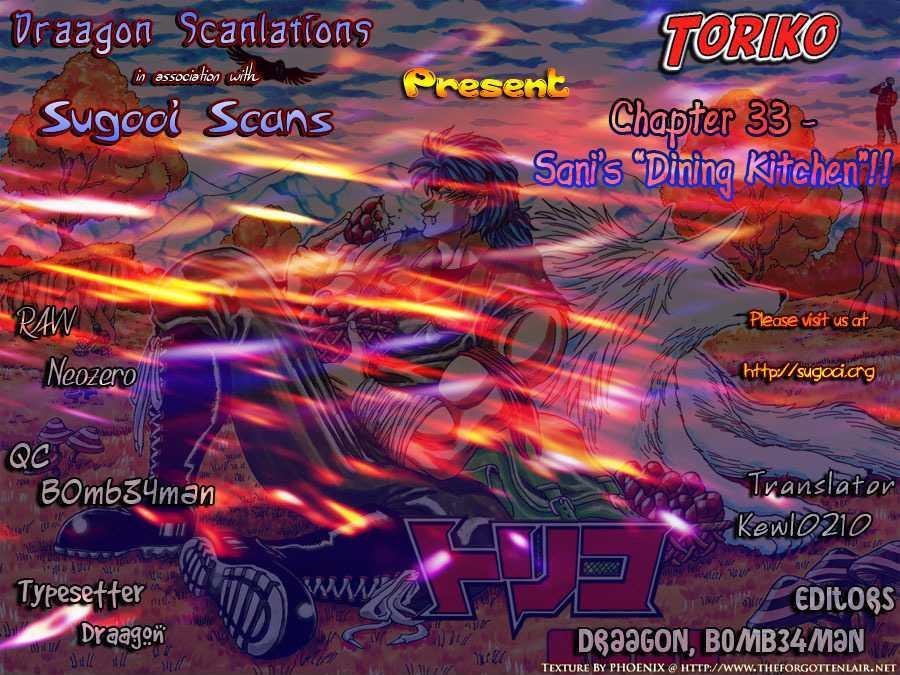Toriko Chapter 33  Online Free Manga Read Image 19