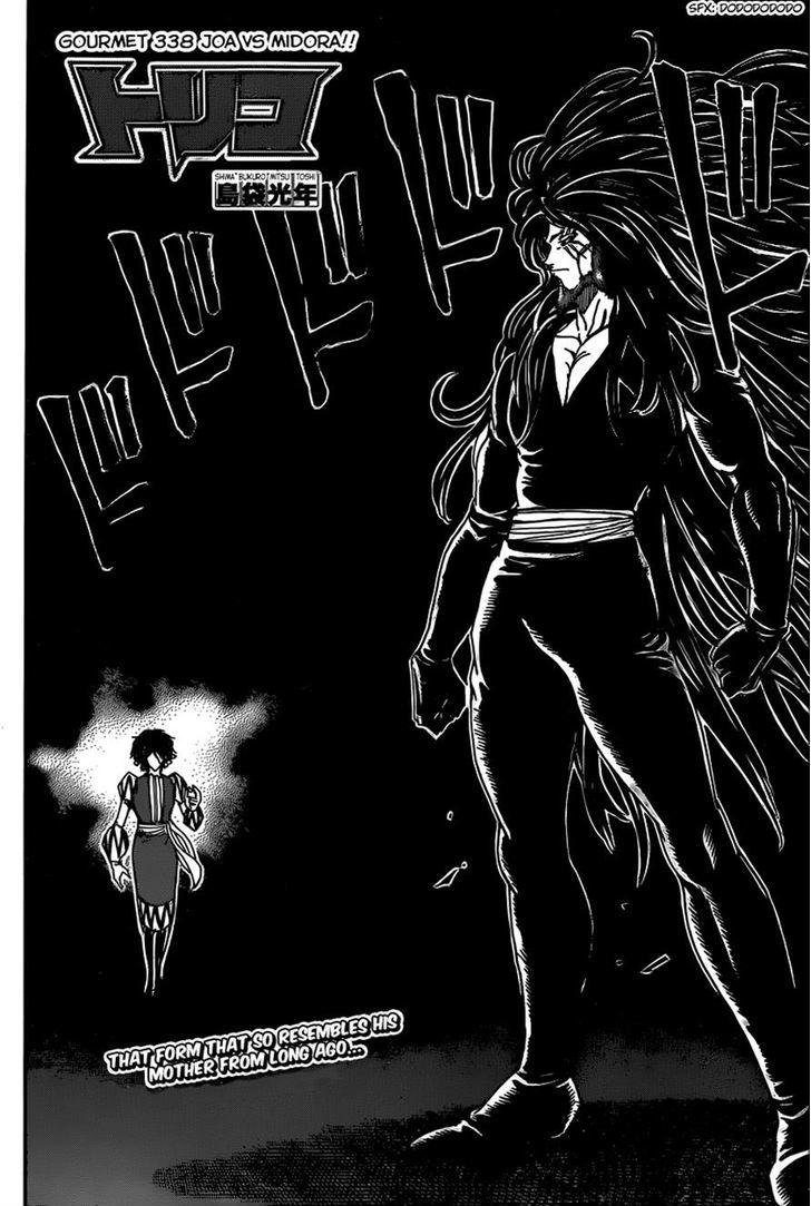 Toriko Chapter 338  Online Free Manga Read Image 6