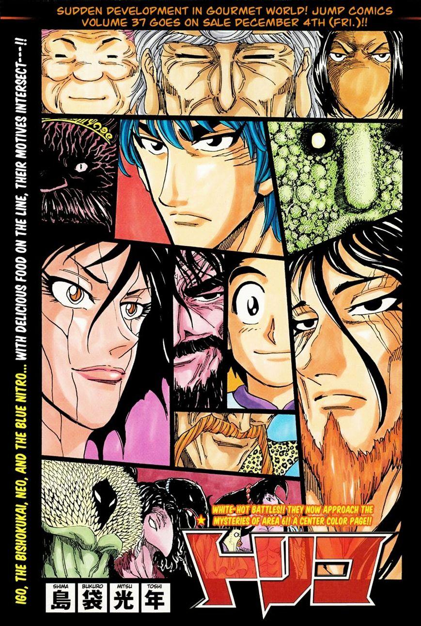 Toriko Chapter 346  Online Free Manga Read Image 1