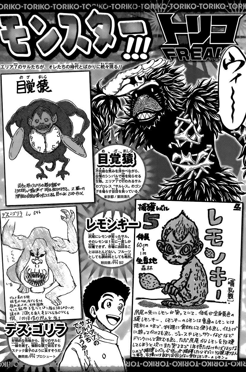 Toriko Chapter 353  Online Free Manga Read Image 20