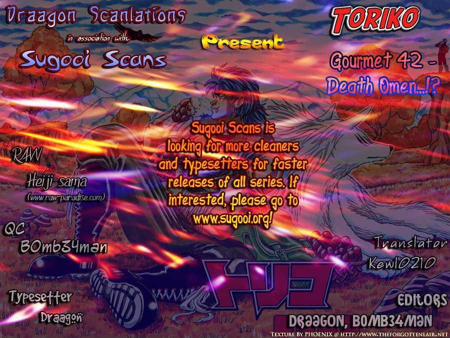 Toriko Chapter 42  Online Free Manga Read Image 1