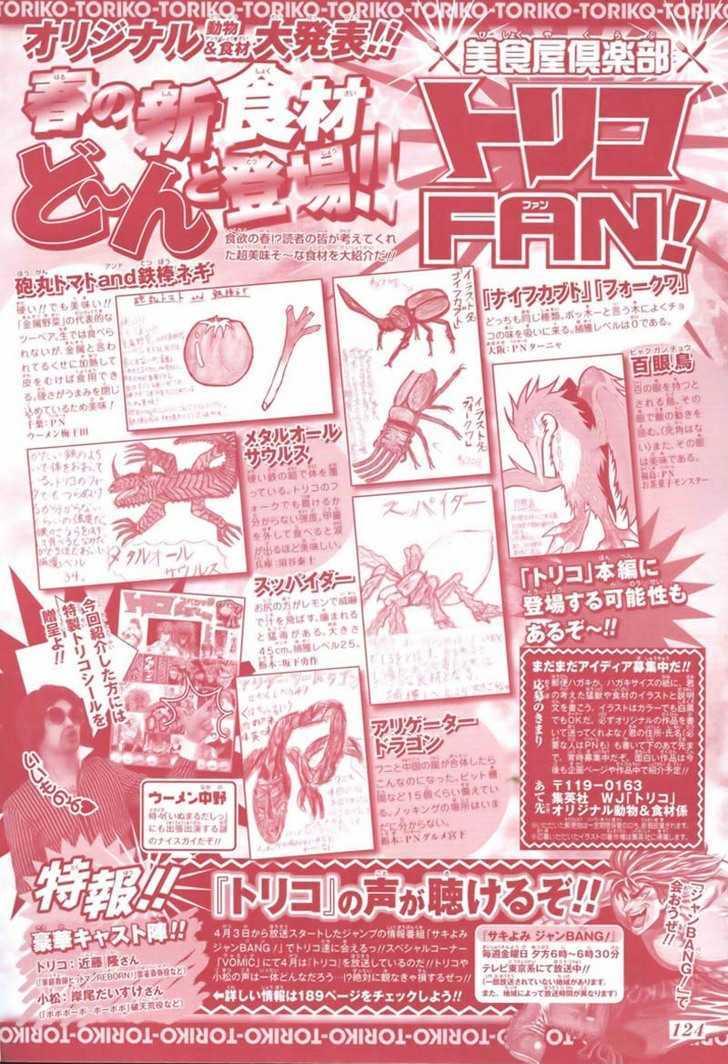 Toriko Chapter 44  Online Free Manga Read Image 18
