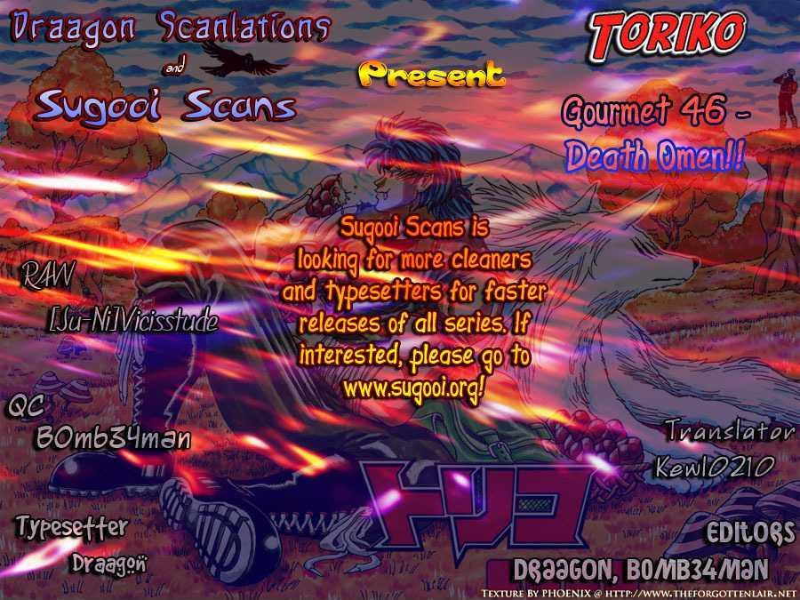 Toriko Chapter 46  Online Free Manga Read Image 19