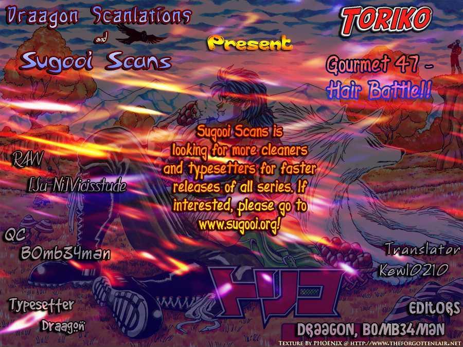 Toriko Chapter 47  Online Free Manga Read Image 20