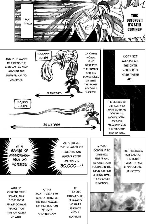 Toriko Chapter 47  Online Free Manga Read Image 9