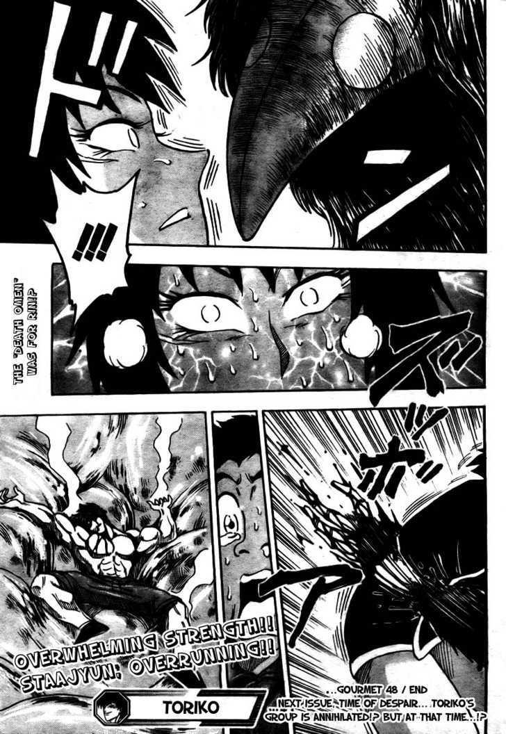 Toriko Chapter 48  Online Free Manga Read Image 18