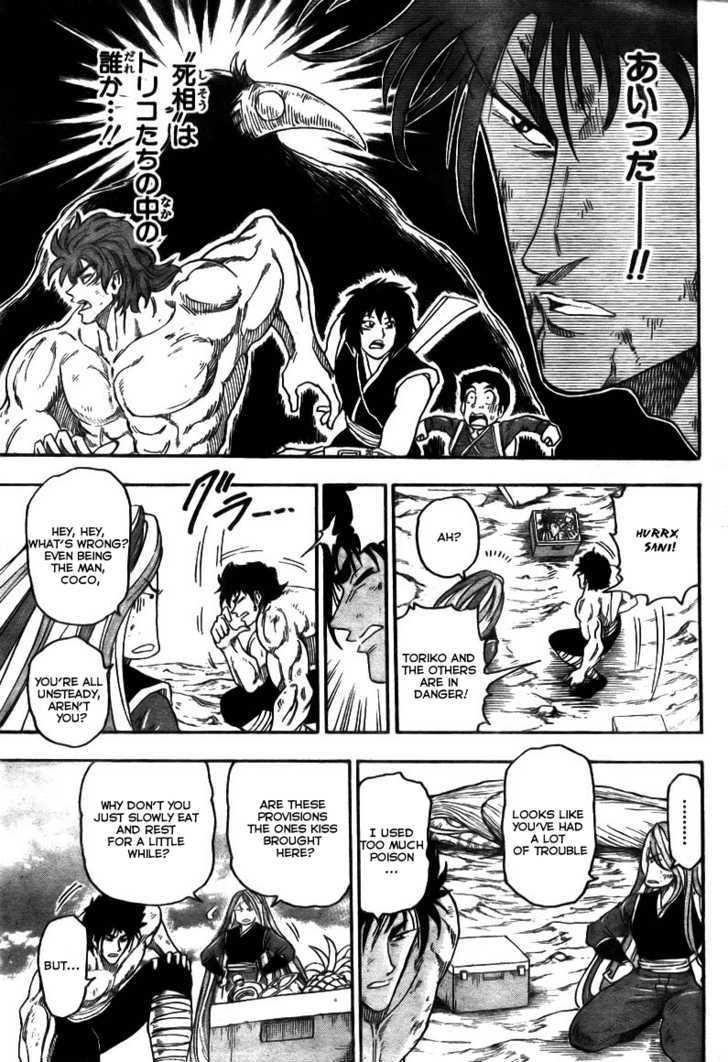 Toriko Chapter 48  Online Free Manga Read Image 8