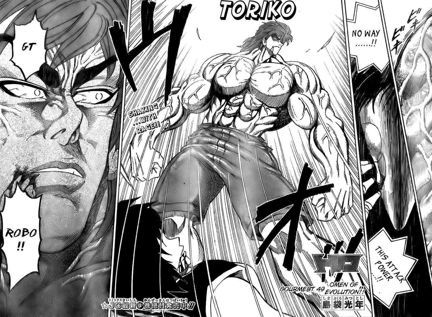 Toriko Chapter 49  Online Free Manga Read Image 12