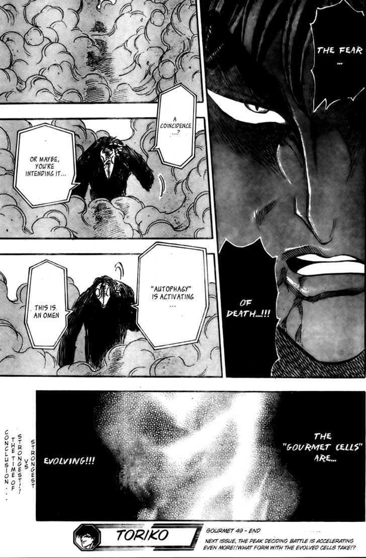 Toriko Chapter 49  Online Free Manga Read Image 17