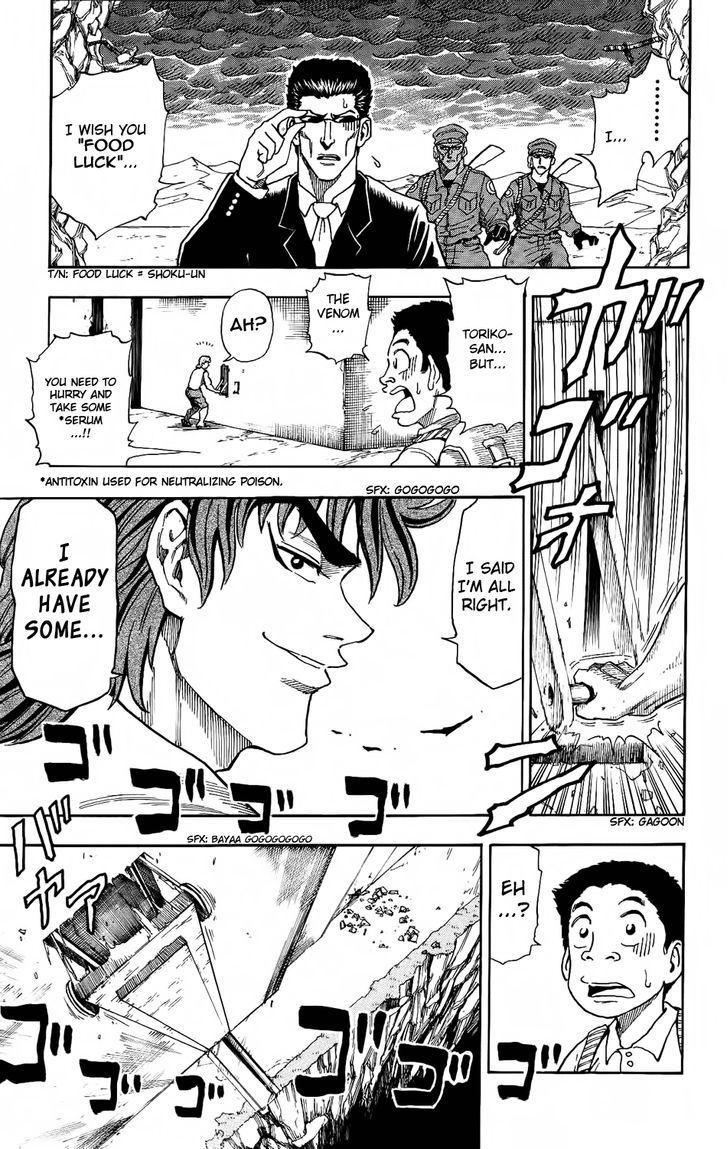 Toriko Chapter 5  Online Free Manga Read Image 5