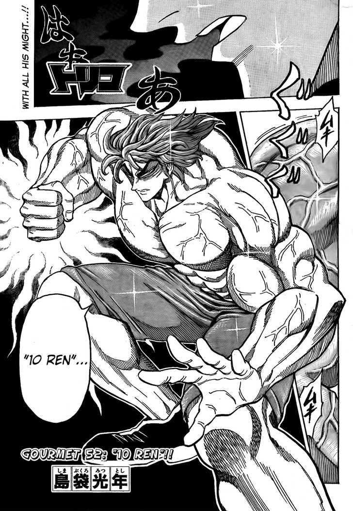 Toriko Chapter 52  Online Free Manga Read Image 2