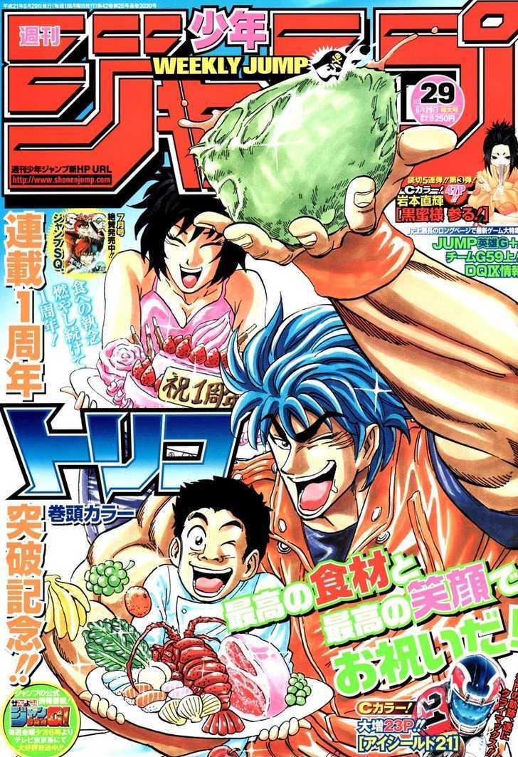 Toriko Chapter 53  Online Free Manga Read Image 2