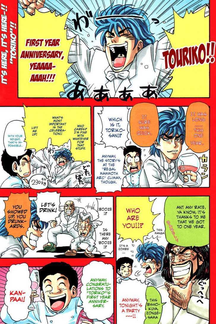 Toriko Chapter 53  Online Free Manga Read Image 3
