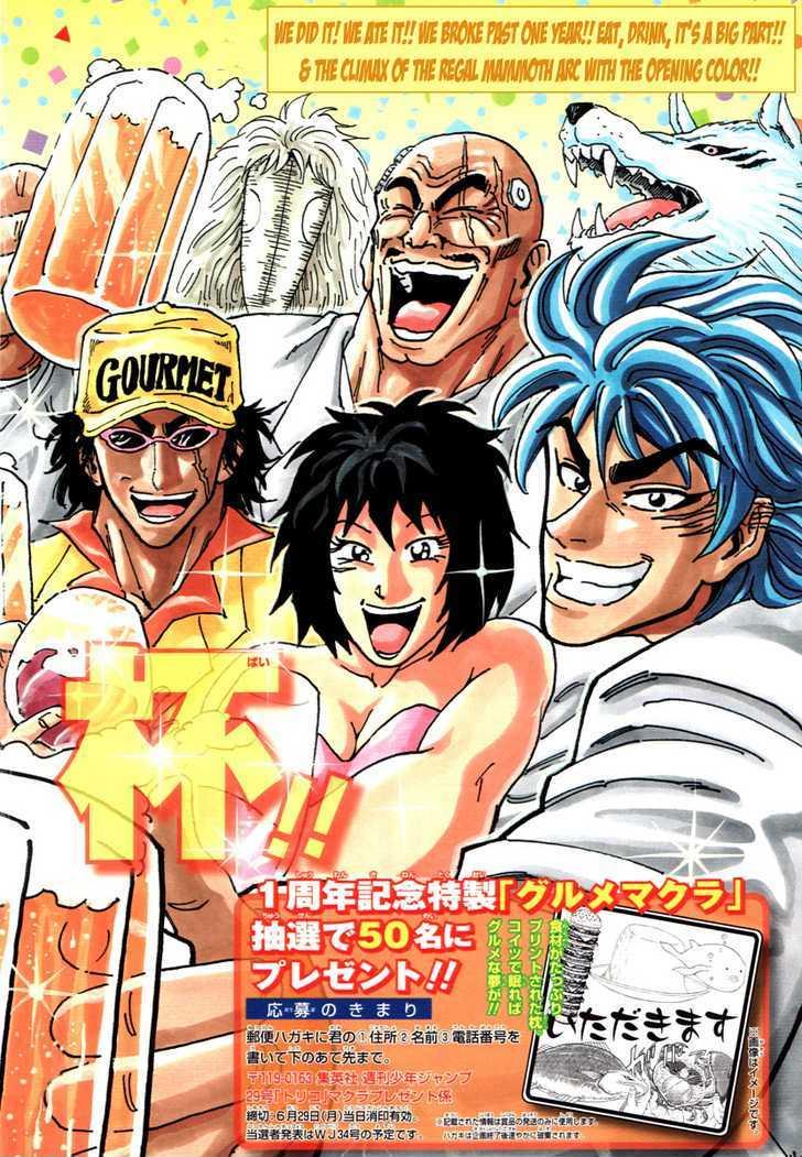 Toriko Chapter 53  Online Free Manga Read Image 4