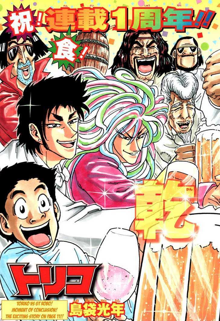 Toriko Chapter 53  Online Free Manga Read Image 5