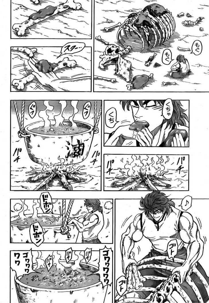 Toriko Chapter 55  Online Free Manga Read Image 7