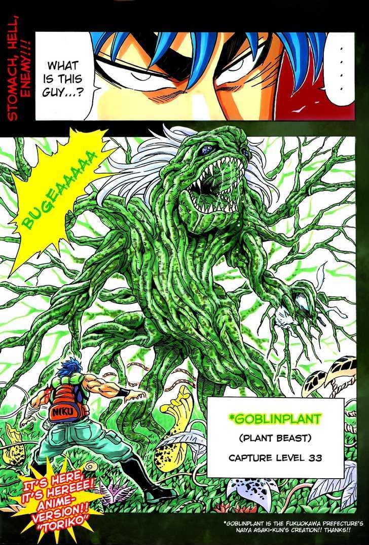 Toriko Chapter 57  Online Free Manga Read Image 1