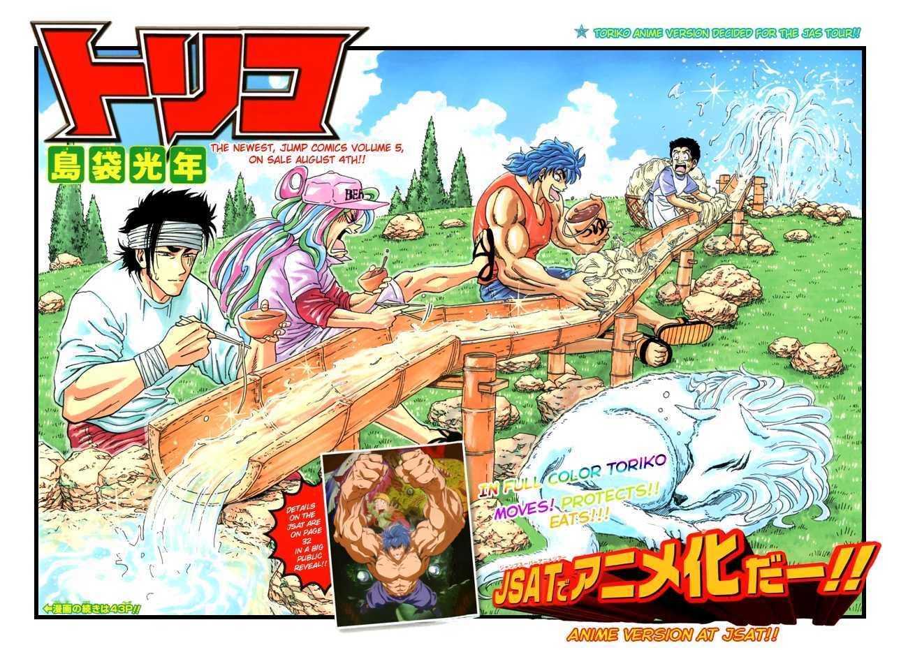 Toriko Chapter 57  Online Free Manga Read Image 2