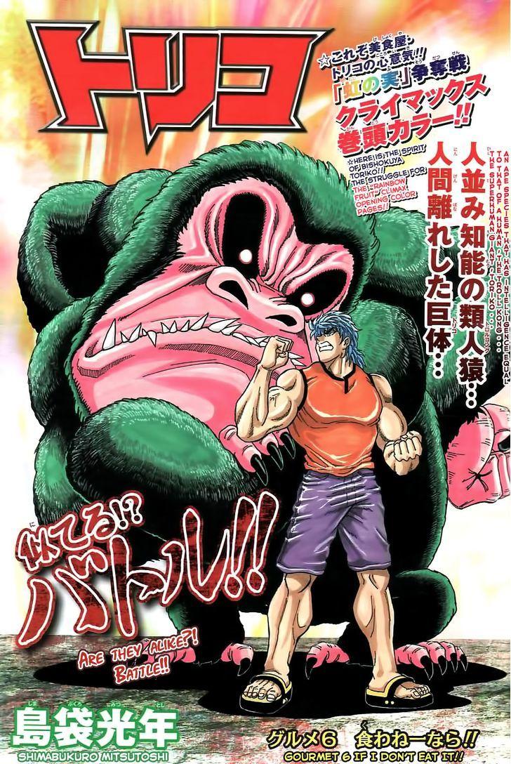 Toriko Chapter 6  Online Free Manga Read Image 1