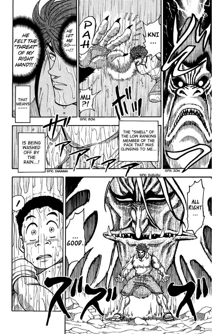 Toriko Chapter 6  Online Free Manga Read Image 11