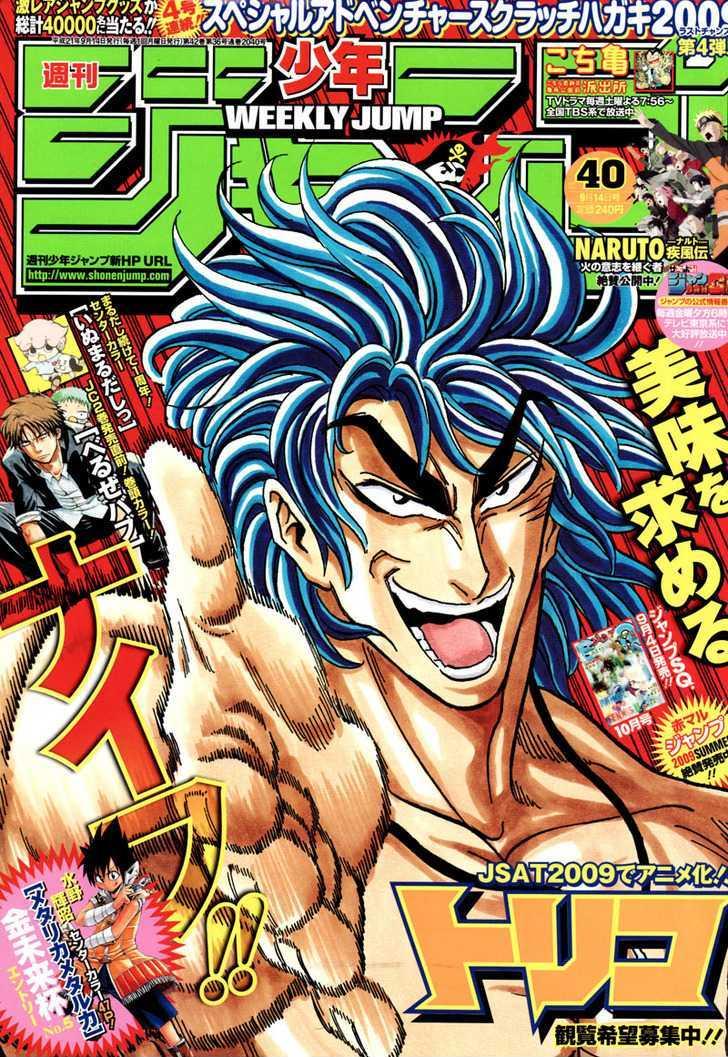 Toriko Chapter 62  Online Free Manga Read Image 2