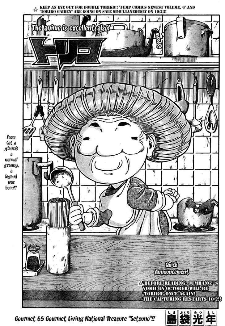 Toriko Chapter 65  Online Free Manga Read Image 4