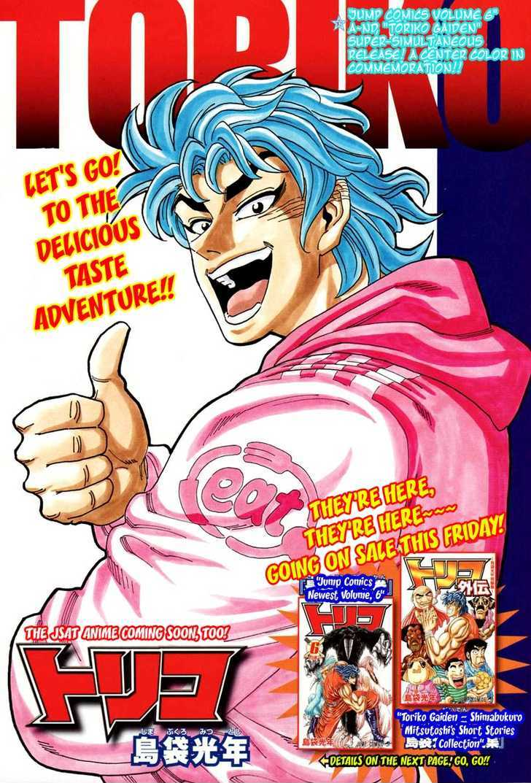 Toriko Chapter 66  Online Free Manga Read Image 3
