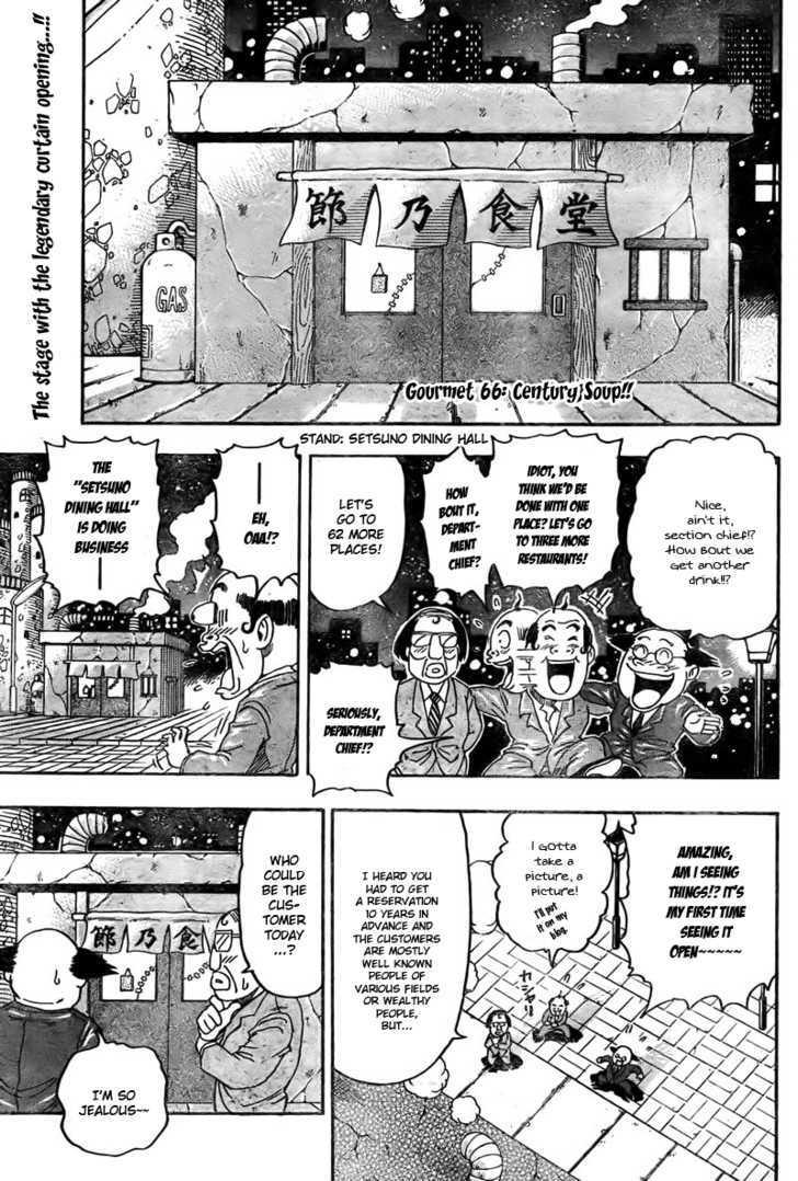 Toriko Chapter 66  Online Free Manga Read Image 4