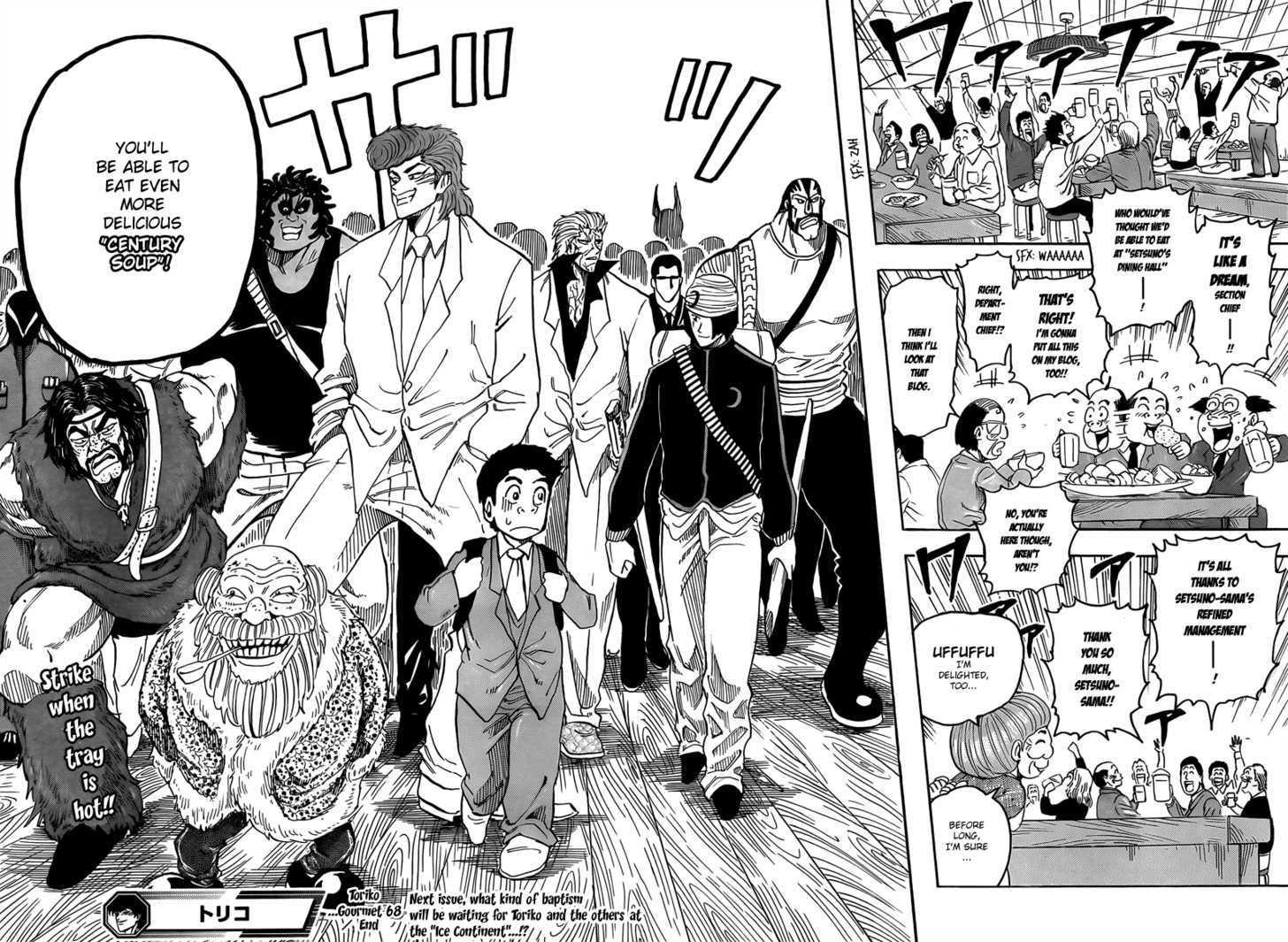 Toriko Chapter 68  Online Free Manga Read Image 19