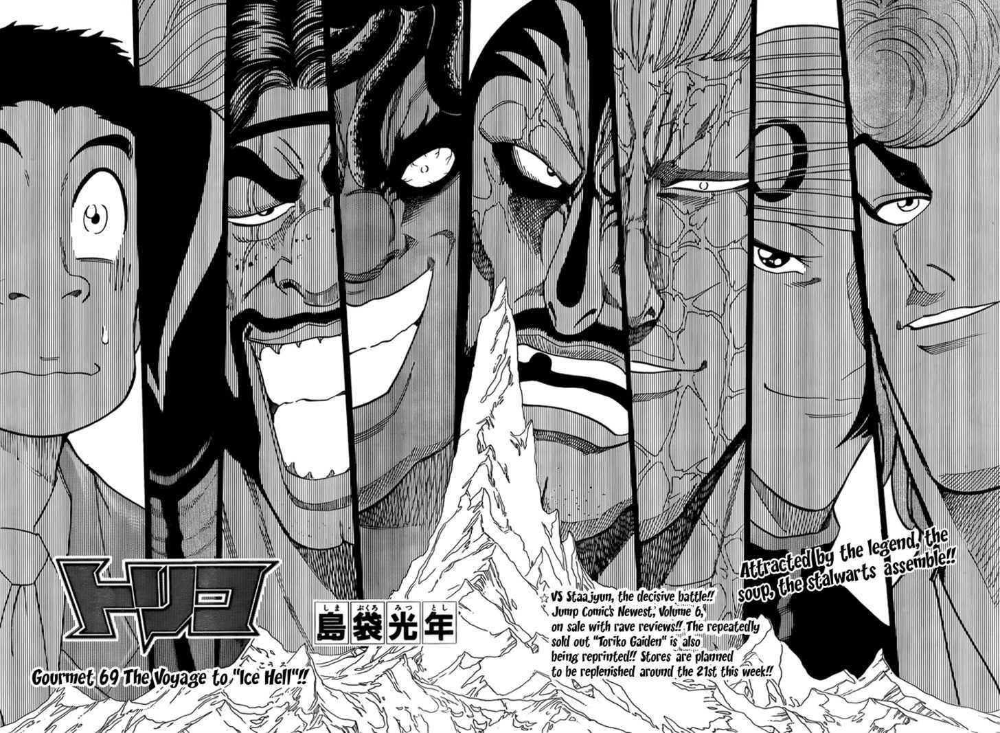 Toriko Chapter 69  Online Free Manga Read Image 3