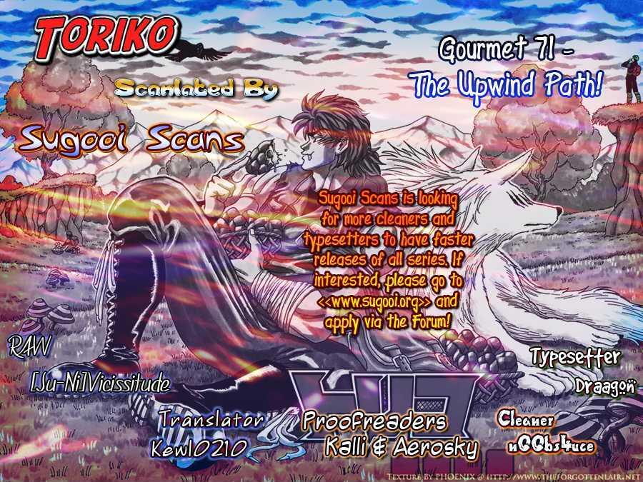 Toriko Chapter 71  Online Free Manga Read Image 1