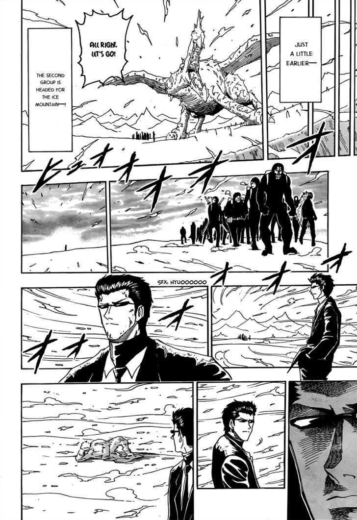 Toriko Chapter 71  Online Free Manga Read Image 17
