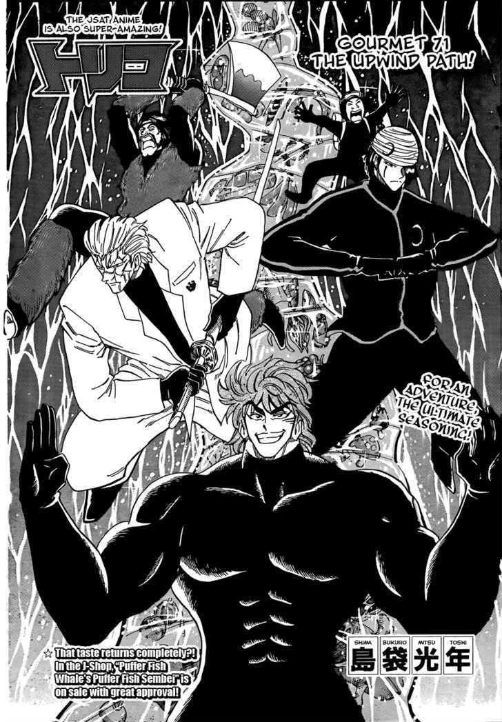 Toriko Chapter 71  Online Free Manga Read Image 3