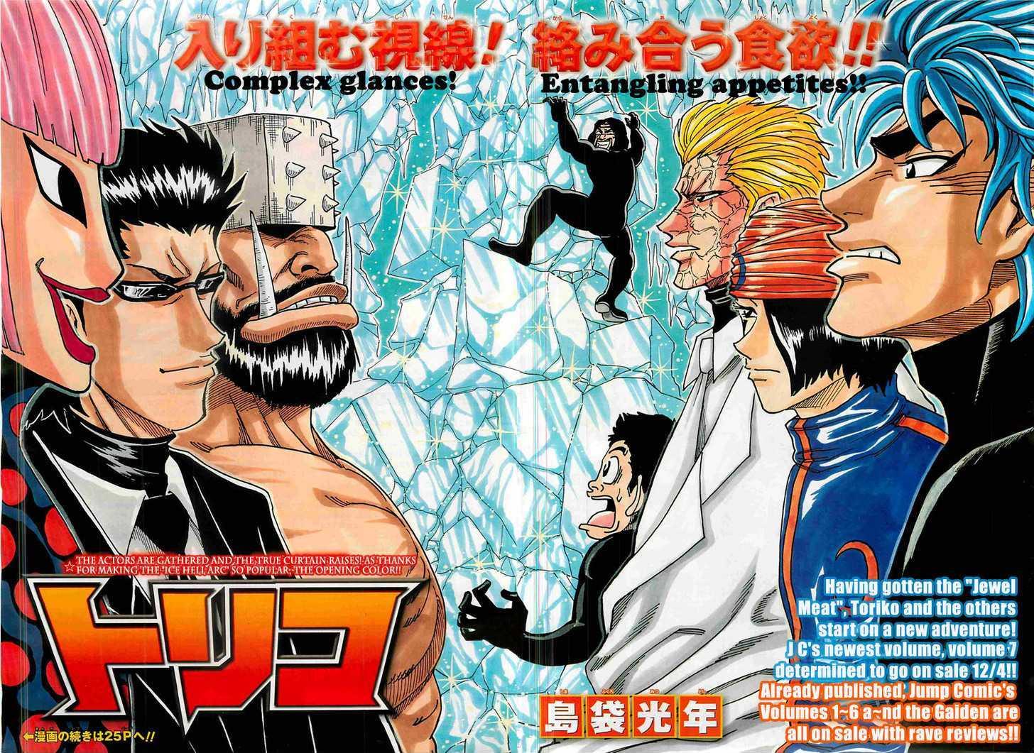 Toriko Chapter 73  Online Free Manga Read Image 2