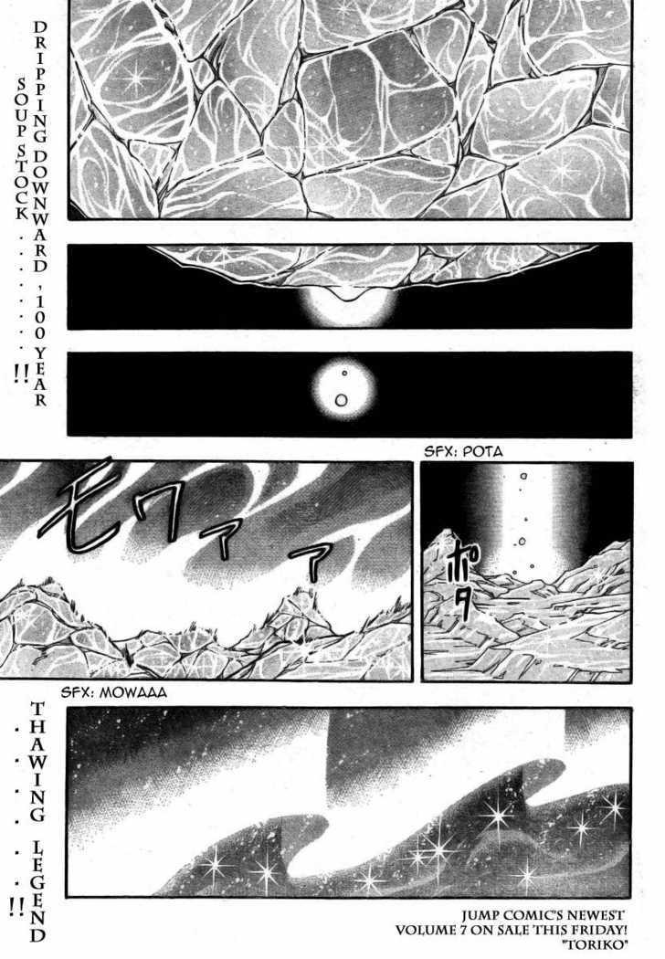 Toriko Chapter 74  Online Free Manga Read Image 1