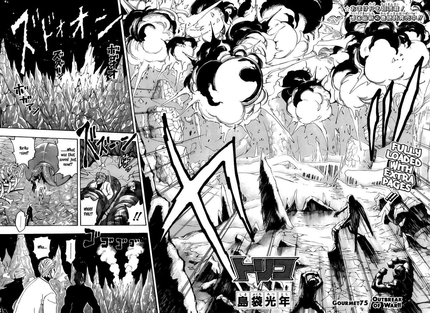 Toriko Chapter 75  Online Free Manga Read Image 5