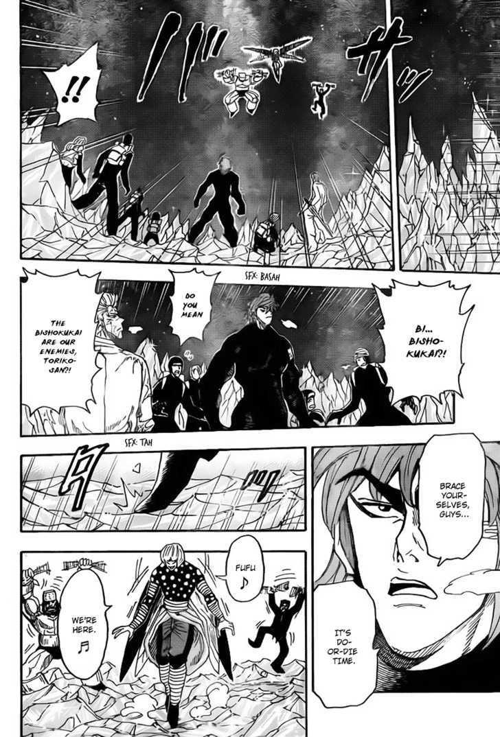 Toriko Chapter 76  Online Free Manga Read Image 18