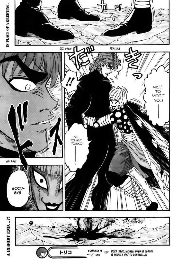 Toriko Chapter 76  Online Free Manga Read Image 19