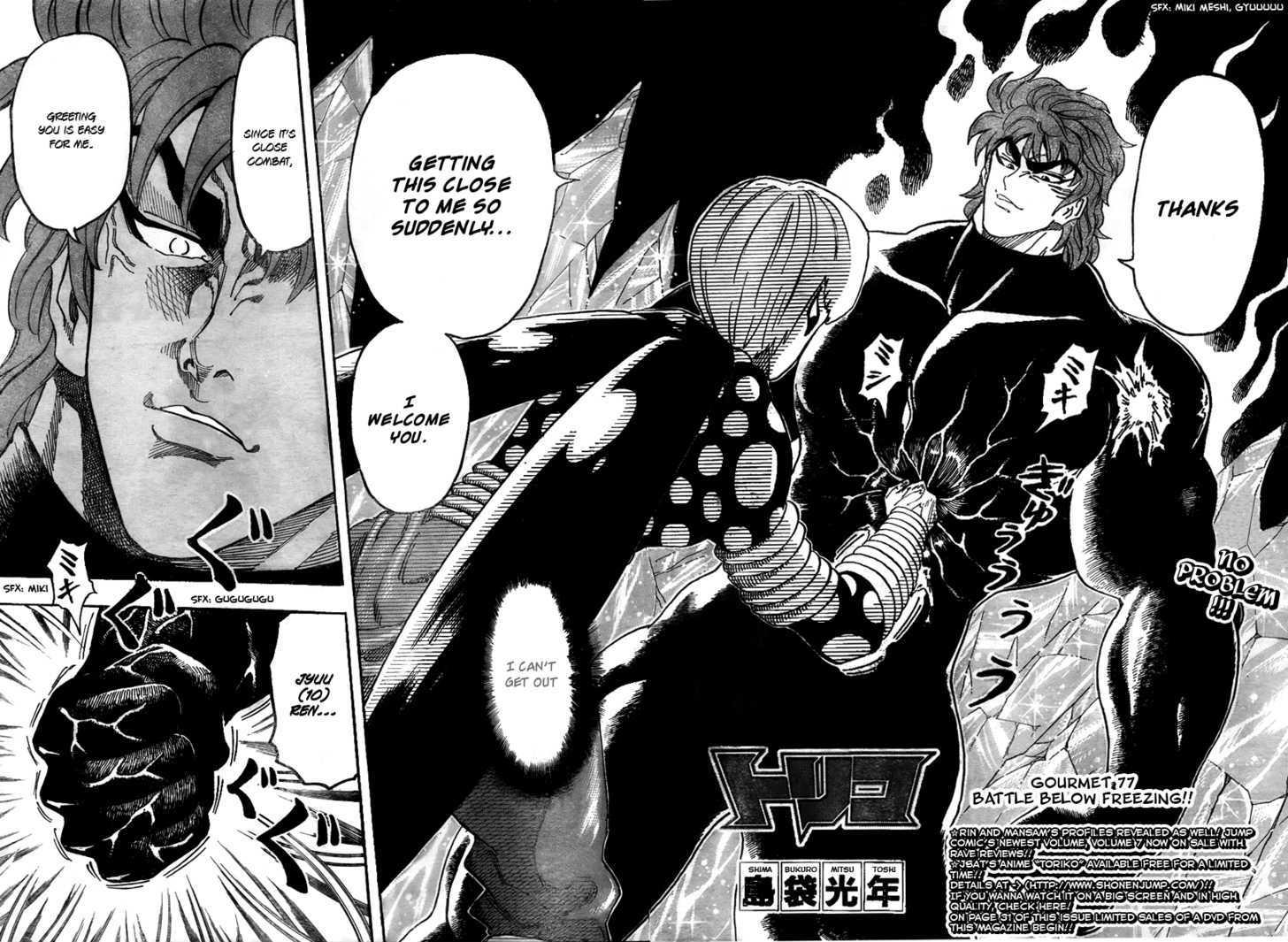 Toriko Chapter 77  Online Free Manga Read Image 3
