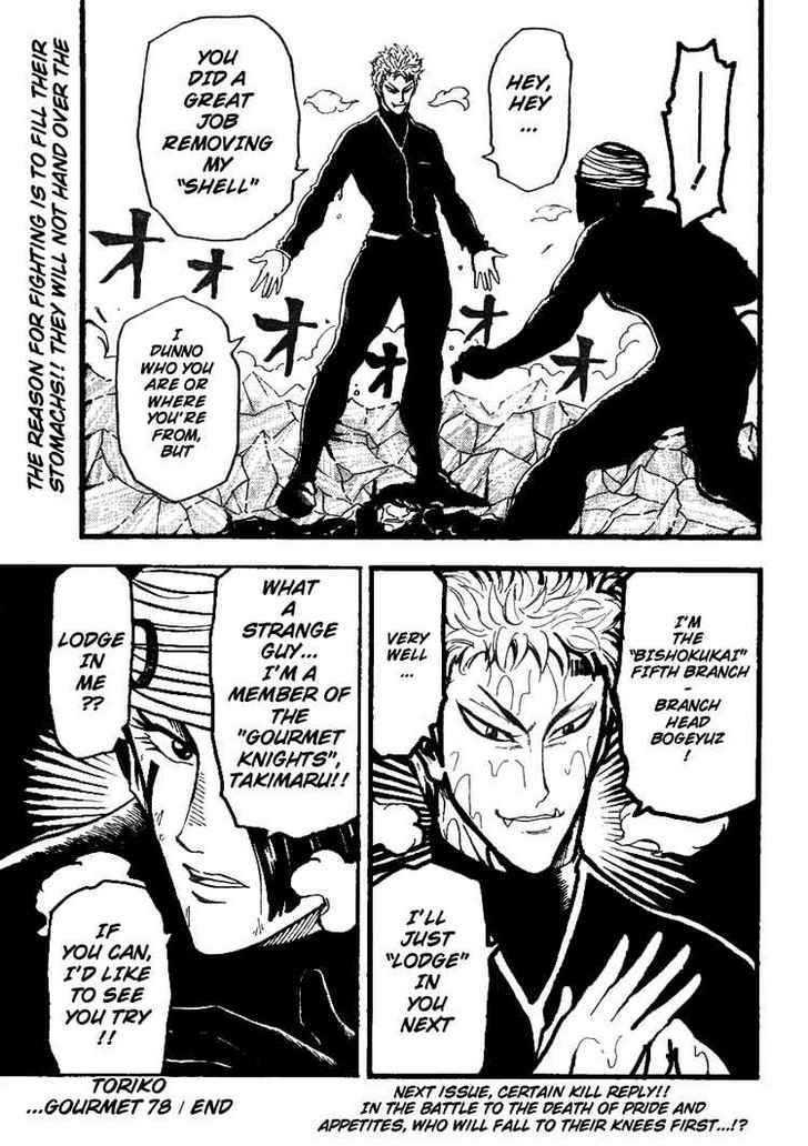 Toriko Chapter 78  Online Free Manga Read Image 19